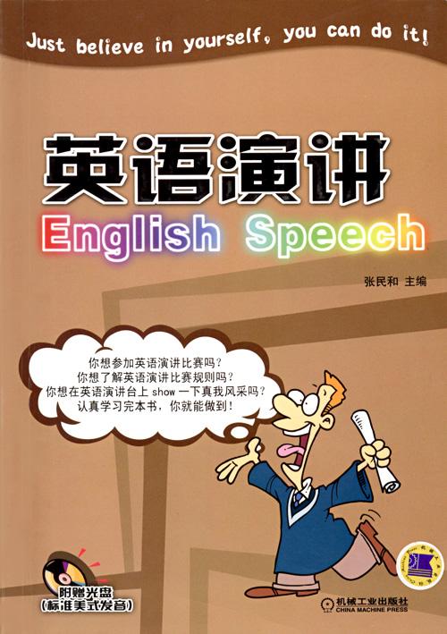 英语演讲(下)